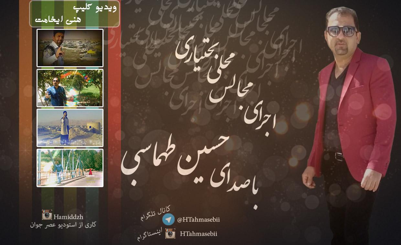 حسین طهماسبی هنی ایخامت (هنوز میخوامت) ترانه محلی با گویش بختیاری